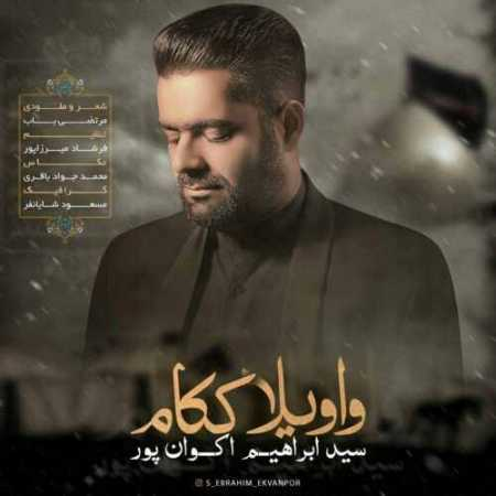 سید ابراهیم اکوان پور واویلا ککام