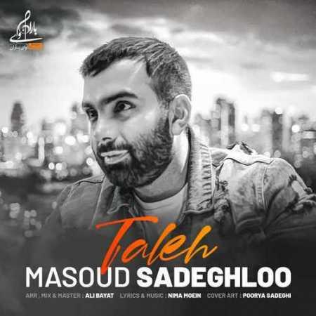 مسعود صادقلو تله
