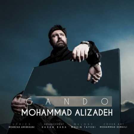 محمد علیزاده تیتراژ سریال تلویزیونی گاندو